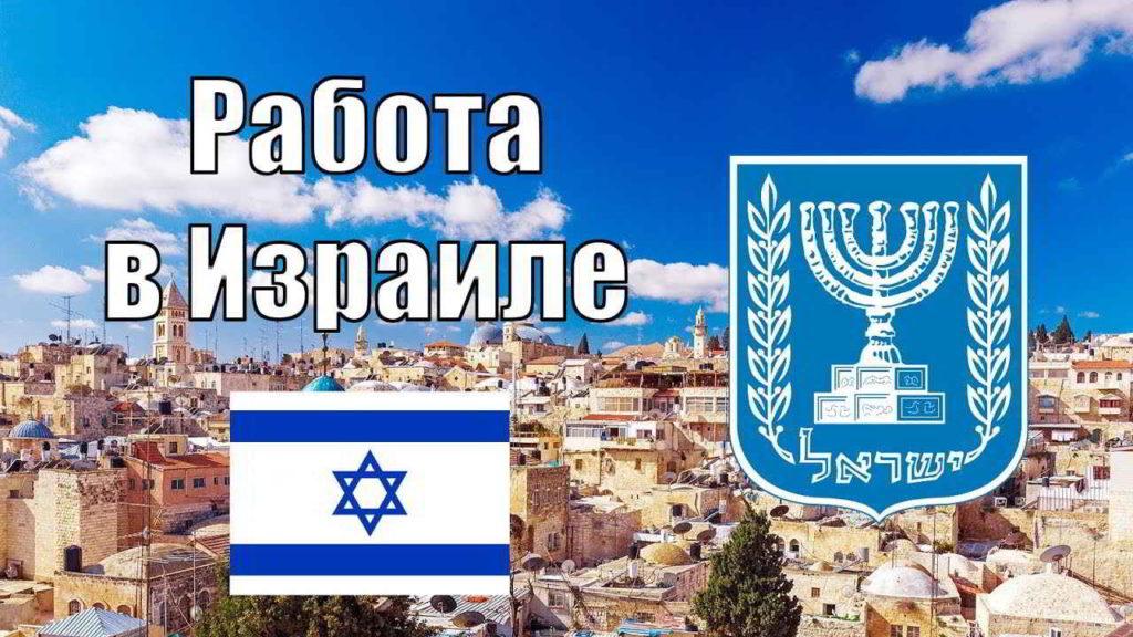 Работа в Израиле для мужчин и женщин